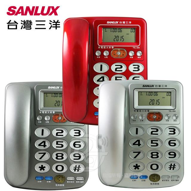 sanlux台灣三洋 來電顯示有線電話機 tel-856
