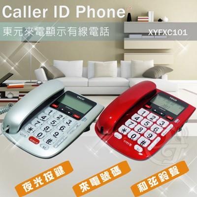 TECO東元來電顯示有線電話機 XYFXC101 (8.8折)