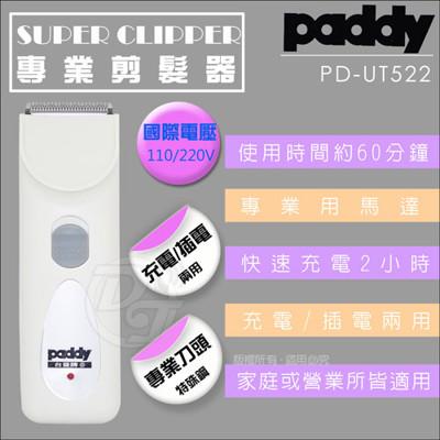 PADDY台菱牌充插兩用電動剪髮器 PD-UT522 (6.2折)