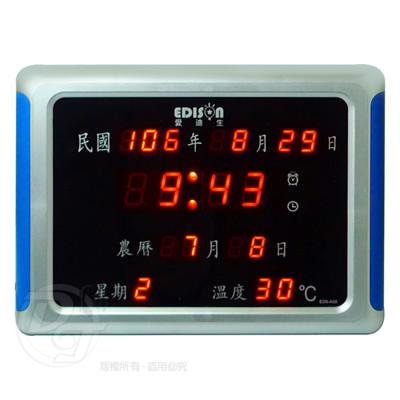 EDISON數碼LED插電式萬年曆電子鐘 EDS-A08∥生活必備∥貼心幫手∥ (7.3折)