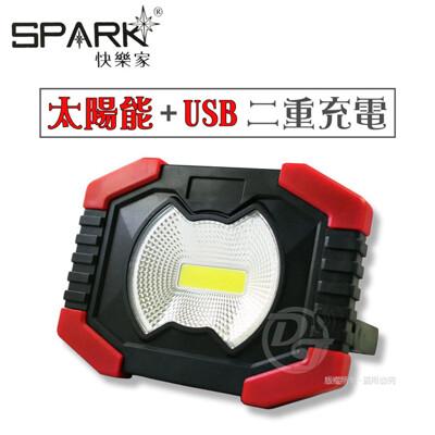 SPARK 2合1太陽能手電筒照明燈 C021 (7.5折)
