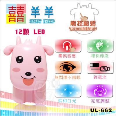 囍羊羊12顆LED觸控檯燈 UL-662 (9.1折)