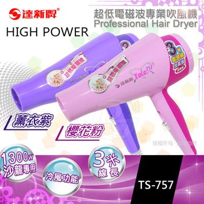 達新牌低電磁波專業吹風機 TS-757 (8.7折)