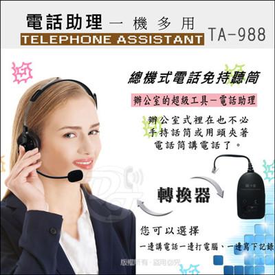 十全總機/家用兩用式電話免持聽筒 TA-988 (8.5折)