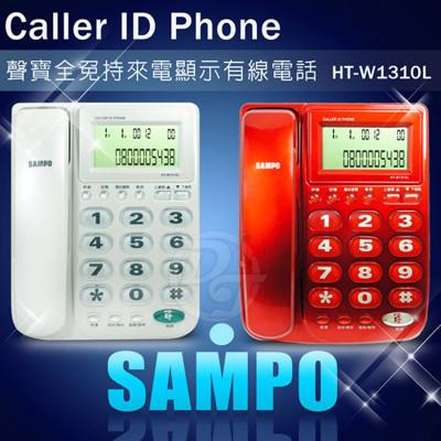 SAMPO聲寶全免持來電顯示有線電話 HT-W1310L (兩色) (7.2折)