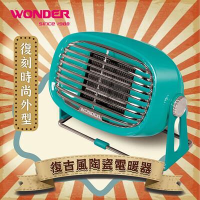 400W露營必備【WONDER 旺德】復古風陶瓷電暖器 (WH-W21F) (5折)
