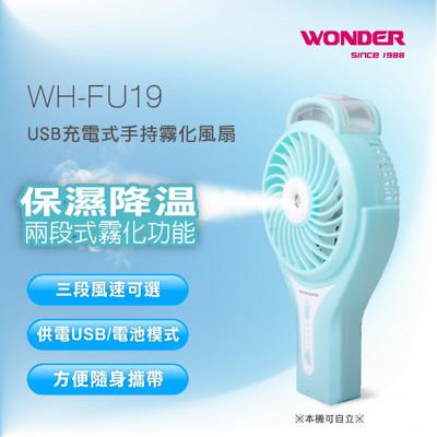 WONDER旺德 USB充電式手持霧化風扇 WH-FU19 (7.7折)