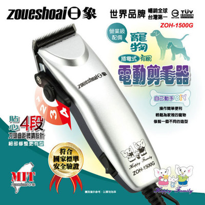 日象 插電式專業有線寵物電動剪毛器 ZOH-1500G (7.4折)