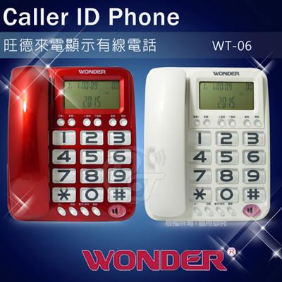 WONDER旺德大鈴聲來電顯示有線電話 WT-06 (兩色) (8.7折)
