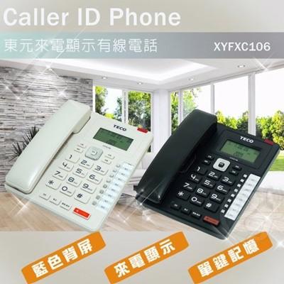 TECO東元來電顯示有線電話機 XYFXC106 (8.7折)