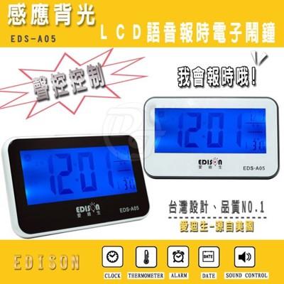 愛迪生感應背光LCD語音報時萬年曆電子鐘 EDS-A05 (8.6折)