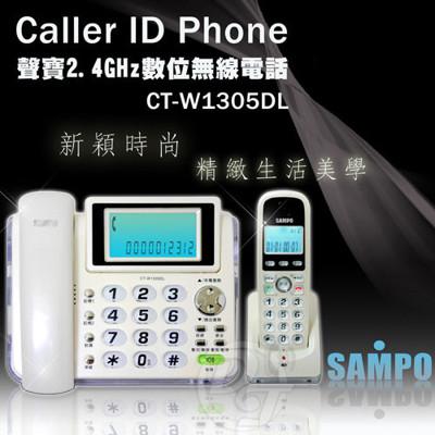 SAMPO聲寶2.4GHz數位高頻數位無線電話 CT-W1305DL (8.3折)