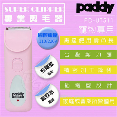 台菱牌 插電型寵物電動剪毛器 PD-UT511 (7.8折)