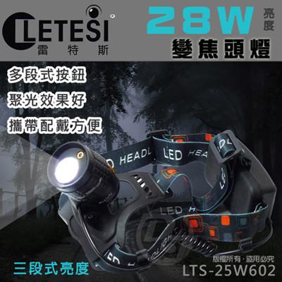 雷特斯 28W亮度變焦LE充電式頭燈 LTS-25W602 (9折)