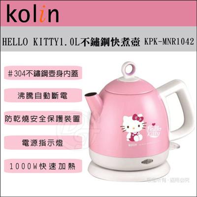 歌林 Hello Kitty 1.0L不銹鋼快煮壺 KPK-MNR1042 (5.9折)