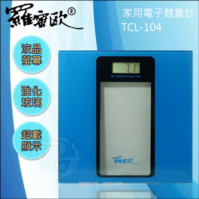 羅密歐家用電子體重計 TCL-104 (8.6折)