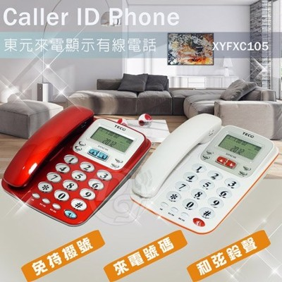 TECO東元來電顯示有線電話 XYFXC105 (二色) (8.4折)