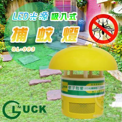 GLUCK光觸媒LED吸入式捕蚊燈 GL-003 (8.3折)
