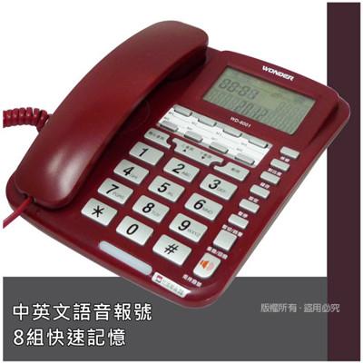 WONDER 旺德8組記憶來電顯示有線電話 WD-9001 (7.3折)