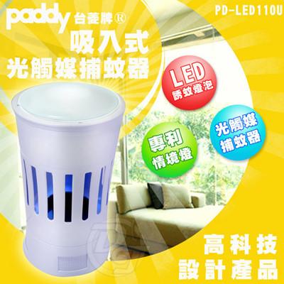 台菱光觸媒吸入式LED捕蚊燈 PD-LED110U (4.6折)