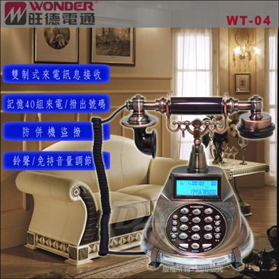 WONDER旺德仿古來電顯示電話機 WT-04 (8.5折)