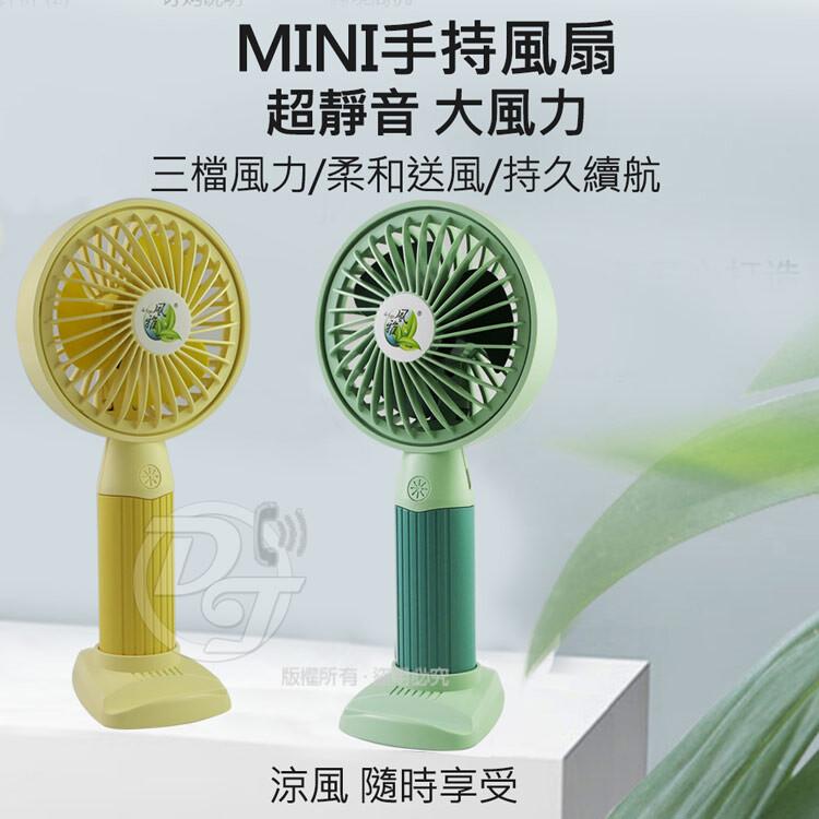 迷你手持/座式 usb充電式隨身風扇(可架手機) zy-ef803