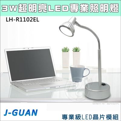 J-GUAN超明亮LED專業桌上型檯燈 (LH-R1102EL) (5.7折)