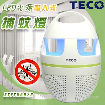 TECO東元LED吸入式捕蚊燈 XYFYK5623 (8.6折)