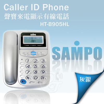 SAMPO聲寶來電顯示有線電話 HT-B905HL(兩色) (5.7折)