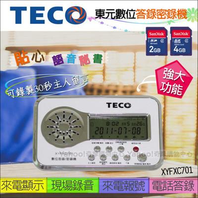 TECO東元數位答錄/錄音/密錄機 XYFXC701 (8.6折)