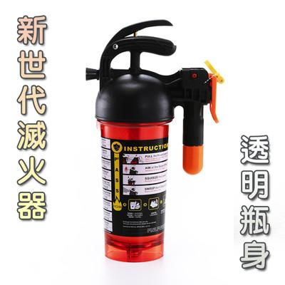 新世代滅火器/居家安全/車用保全/創新/環保/透明瓶身-小EC250 (7.2折)