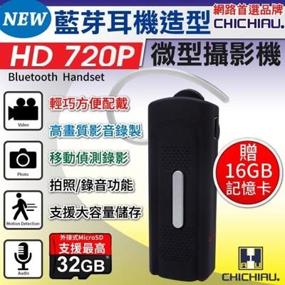 【CHICHIAU】HD 720P藍芽耳機造型微型針孔攝影機/密錄/蒐證 (6折)