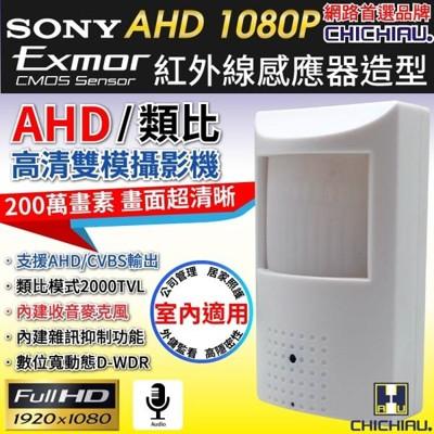 【CHICHIAU】AHD 1080P SONY 200萬數位類比雙模切換偽裝紅外線感應器造型針孔 (6折)
