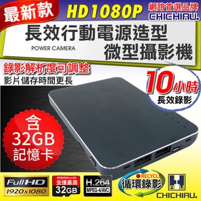 【奇巧CHICHIAU】Full HD 1080P 長效行動電源造型微型針孔攝影機 含32GB記憶卡 (7.6折)