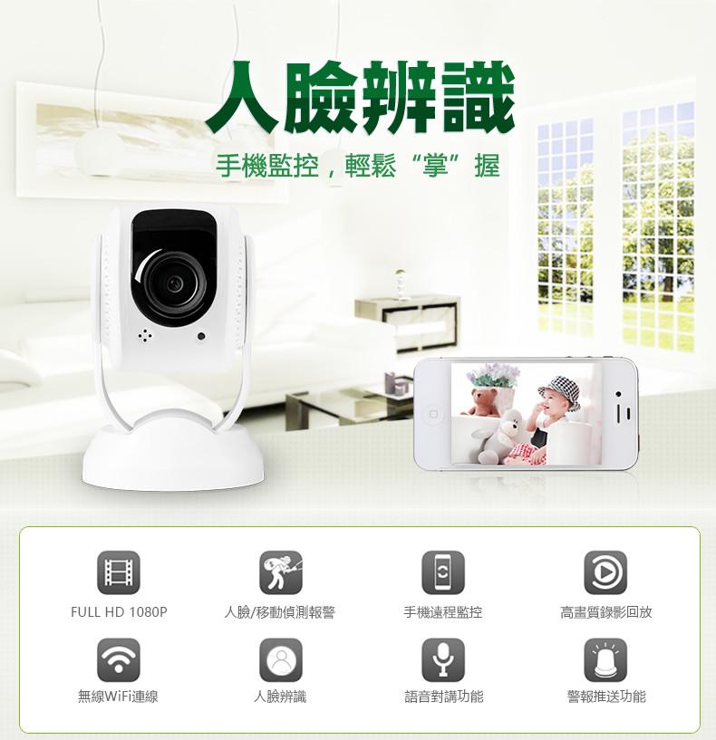 ahd 1080p 最新版首創tend人臉辨識wifi遠端無線監控ip cam攝影機