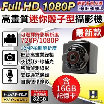 【CHICHIAU】Full HD 1080P 高清迷你骰子型多功能微型攝影機/密錄器/蒐證/錄影 (5.6折)