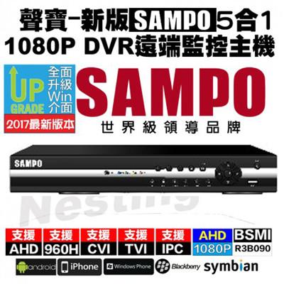 【SAMPO聲寶】雙硬碟款8路4聲監視器1080P遠端網路DVR監控系統主機DR-XS0879HF (6.2折)