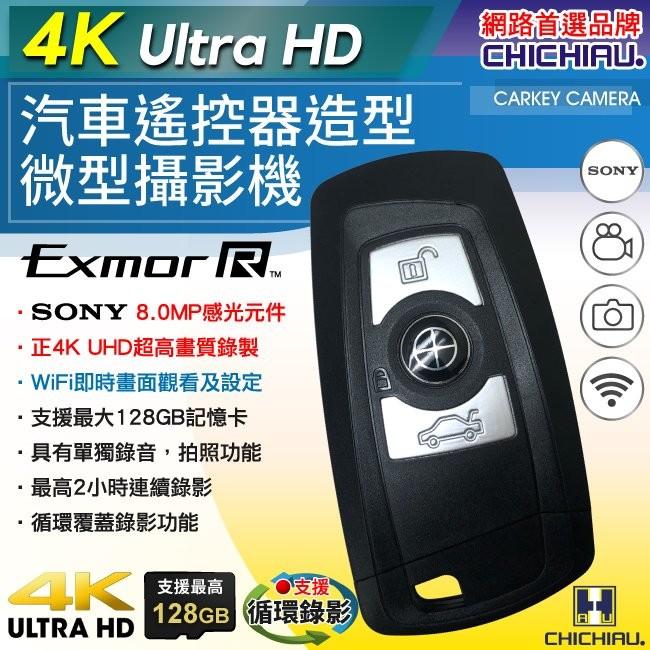 chichiau高清正4k uhd 汽車遙控器造型微型針孔攝影機