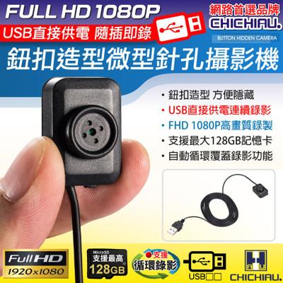 【CHICHIAU】1080P 鈕扣造型USB直接供電微型針孔攝影機 (5.6折)
