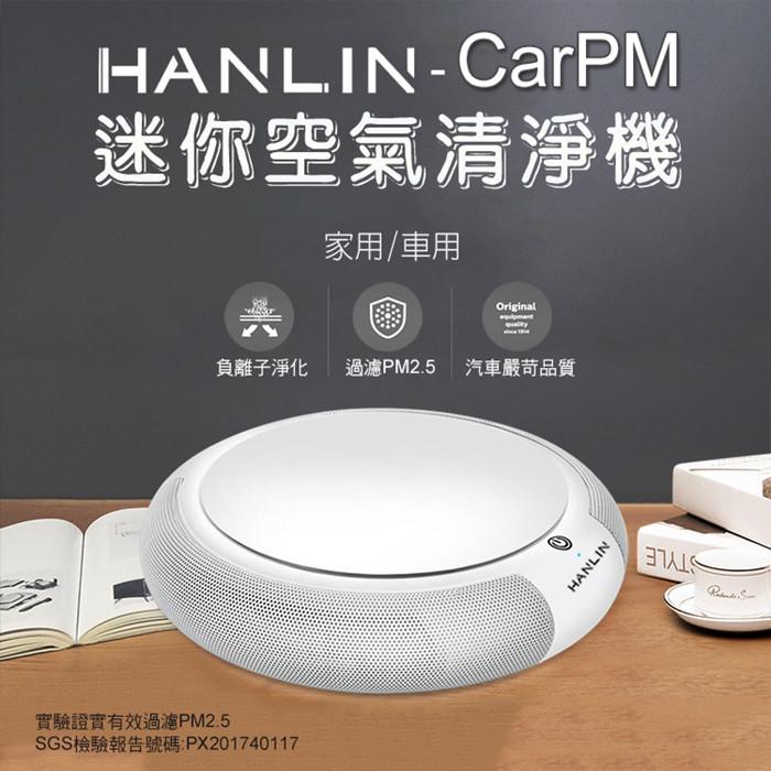 hanlin-carpm 家用/車用 sgs認證 迷你空氣清淨機-白色