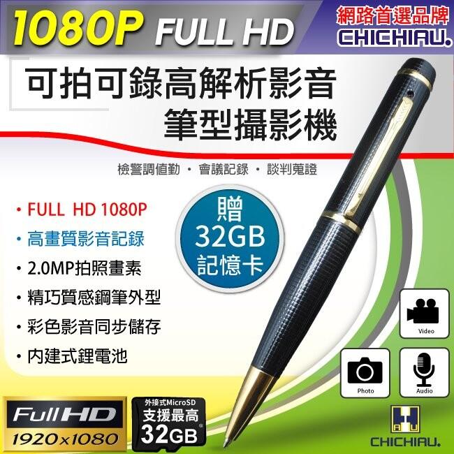 chichiau1080p插卡式高解析可錄可拍影音筆型攝影機