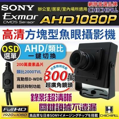 【CHICHIAU】AHD 1080P SONY 200萬豆干型魚眼廣角2.8mm監視器攝影機 (6.7折)