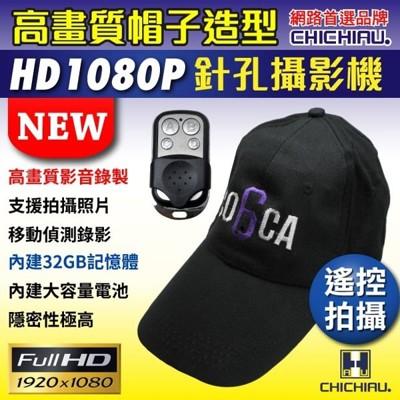 【CHICHIAU】Full HD 1080P 帽子造型微型針孔攝影機/密錄/蒐證(32GB) (5.9折)