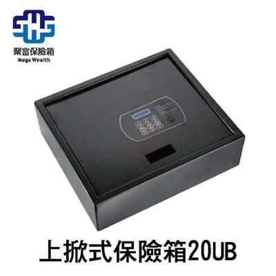 聚富上掀式保險箱(20UB)金庫/防盜/電子式/密碼鎖/保險櫃 (7.2折)