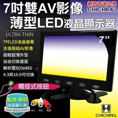 【CHICHIAU】雙AV 7吋LED液晶螢幕顯示器(支援雙AV端子輸入) (6折)