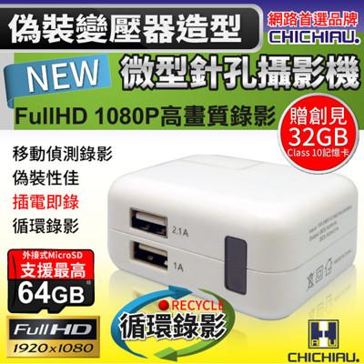 【CHICHIAU】 Full HD 1080P 變壓器造型微型針孔攝影機/密錄/蒐證(32GB) (6.1折)