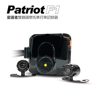 愛國者 F1 720P 雙鏡頭 防水防塵 高畫質機車行車記錄器(含16G卡) (6.2折)