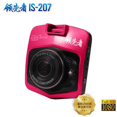 領先者 IS-207 高畫質1080P 行車紀錄器 (3.9折)