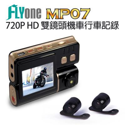 FLYone MP07 720P HD 雙鏡頭機車行車記錄器 (5.2折)