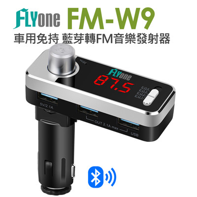 FLYone FM-W9 車用免持/4.1藍芽轉FM音樂傳輸/MP3音樂播放器 (6.5折)